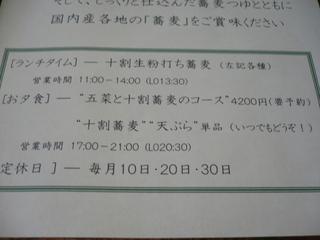 富山ランチブログ隊 神通町 田村 ランチ&ディナーメニュー表 店内