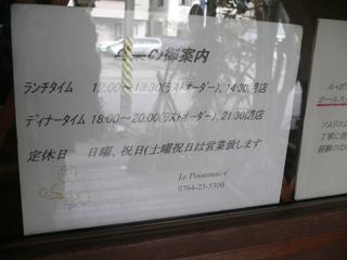 富山ランチブログ隊 ル・ポワソニエ 店前 庭