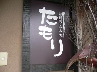 富山ランチブログ隊 たもり 看板