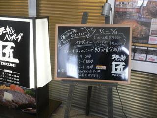 富山ランチブログ隊 「匠」(TAKUMI) 店前