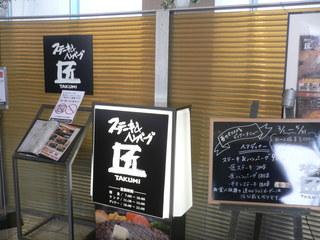 富山ランチブログ隊 「匠」(TAKUMI )店前