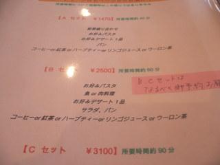 富山ランチブログ隊 イルグラーノ パスタランチ A〜Cセット・飲み物表
