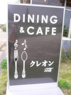 富山ランチブログ隊 ダイニングカフェ 看板