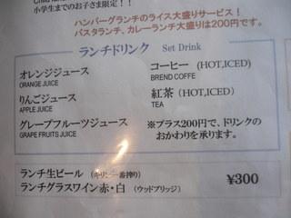 富山ランチブログ隊  呉音 ランチ後ドリンク表