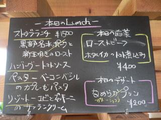 富山ランチブログ隊 本日のLUNCH メニュー 黒板