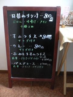 富山ランチブログ隊 ビストロレザン 入り口 メニュー表黒板