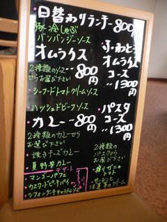 富山ランチブログ隊 ビストロレザン 店内 メニュー表