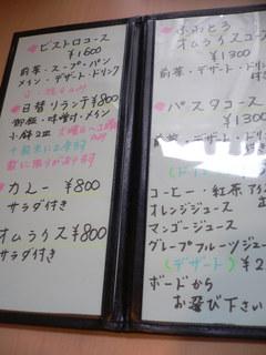 富山ランチブログ隊 ビストロレザン 店内メニュー表 ドリンク・デザートetc・・・・