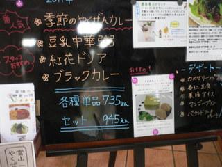 富山ランチブログ隊  「癒楽甘 春々堂」(チュンチュンドウ)メニュー表 黒板