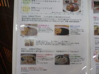 富山ランチブログ隊 「癒楽甘 春々堂」(チュンチュンドウ) 昼のエニュー表