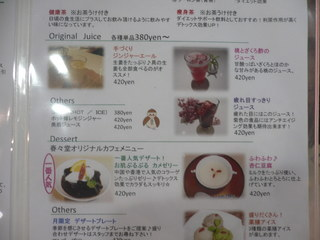 富山ランチブログ隊 「癒楽甘 春々堂」(チュンチュンドウ) デザート表
