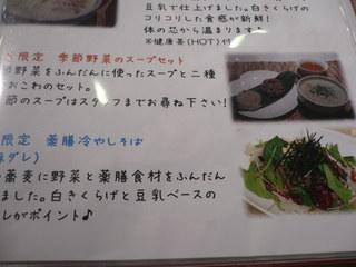 富山ランチブログ隊 「癒楽甘 春々堂」(チュンチュンドウ) その他の人気メニュー表