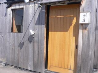 富山ランチブログ ふじ居 正面