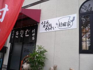 富山ランチブログ隊 村田家 店前