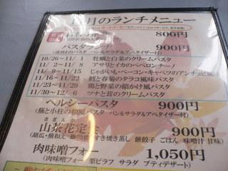 富山自遊館 レストラン シャトー メニュー表