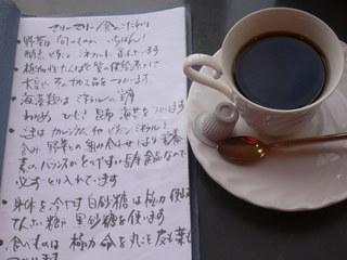 富山ランチブログ隊 万里麻理(マリーマリー)コーヒー