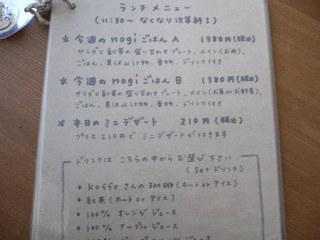 富山ランチブログ隊 nogi (ノギ) ランチメニュー表