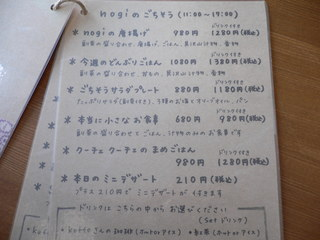 富山ランチブログ隊 nogi (ノギ) nogごちそう表