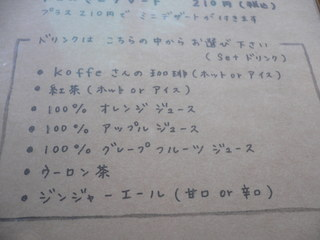 富山ランチブログ隊 nogi (ノギ)nogi ドリンク表