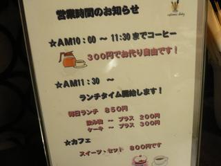 富山ランチブログ隊 カスタマーズダイニング・アマン 食後のドリンク表