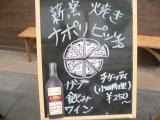 富山ランチブログ隊 ピッツァ イズム 薪窯 焼き 看板