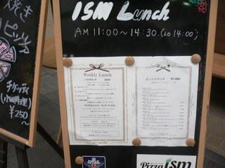 富山rンチブログ隊 ISM Lunch 時間 黒板