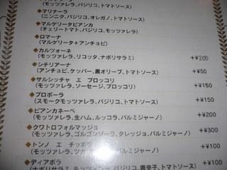 富山ランチブログ隊  ピッツァ イズム ピッツァ メニュー表