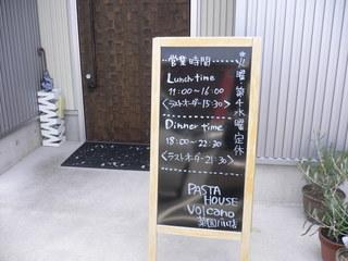 富山ランチブログ隊 ボルカノ 営業時間 黒板