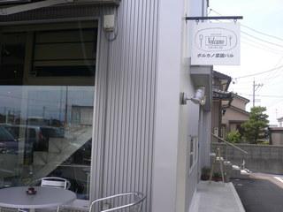 富山ランチブログ隊 ボルカノ看板