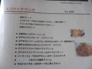 富山ランチブログ隊 スパゲチ ランチ メニュー表