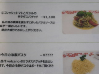 富山ランチブログ隊 ボルカノ本日のランチ「 フレッシュトマトとバジルの冷たいスパゲッティ」