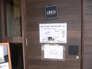 富山ランチブログ隊 タージ・マハール 店前 看板
