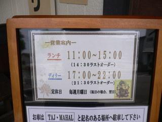 富山ランチブログ隊 タージ・マハール ランチ時間・ディナー時間