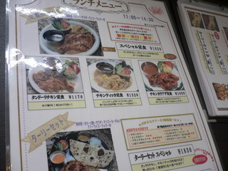 富山ランチブログ隊 タージ・マハール ランチメニュー スペシャルランチ