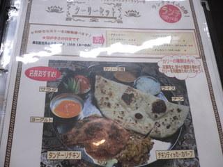 富山ランチブログ隊 タージ・マハール ターリーセット