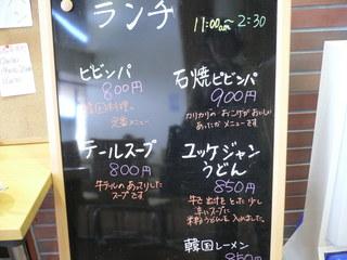 富山ランチブログ隊]どんたく食堂 スッカラ 店内黒板ランチメニュー