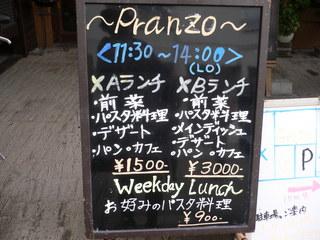 富山ランチブログ隊 トラットリア・ジェスティーノ 店頭黒板メニュー表