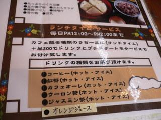 富山ランチブログ隊 トートカフェ 食後のデザート&ドリンク