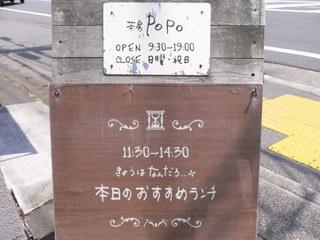 富山ランチブログ隊 茶房 POPO (ポポ) 店前メニュー表