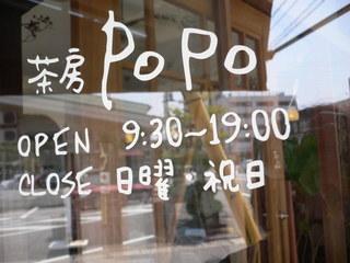 富山ランチブログ隊 茶房 POPO(ポポ) 店入口お店 営業時間案内表