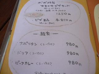 富山ランチブログ隊 茶房 POPO(ポポ) 店内ランチメニュー表&ドリンク表