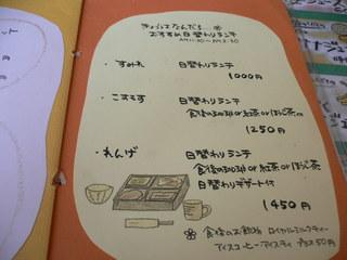 富山ランチブログ隊 茶房 POPO (ポポ) ランチメニュー表