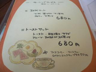 富山ランチブログ隊 茶房 POPO(ポポ) ドリンクメニュー表