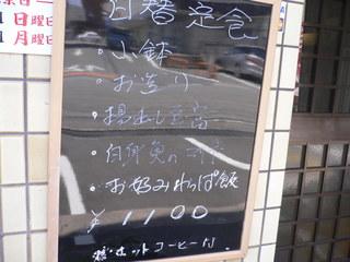富山ランチブログ隊 季節料理 店頭 日替わり定食