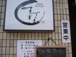 富山ランチブログ隊 季節料理 すづな 店頭看板 営業時間