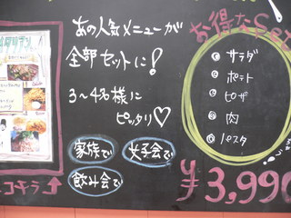 富山ランチブログ隊 ボンジュールSAKA 店前看板