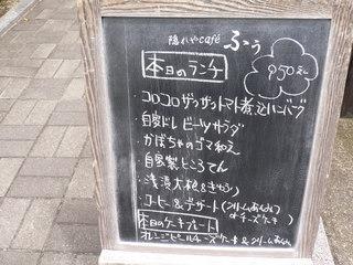 富山ランチブログ隊 隠れや Cafe ふう 本日のランチ