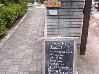 富山ランチブログ隊 隠れやCafe ふう お店前 情景