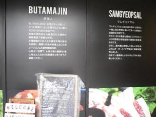 富山ランチブログ隊 BUTAMAJIN 店頭 黒板メニュー UP