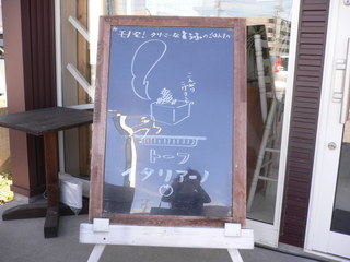 富山ランチブログ隊  モーノ(moohno)カフェ店前